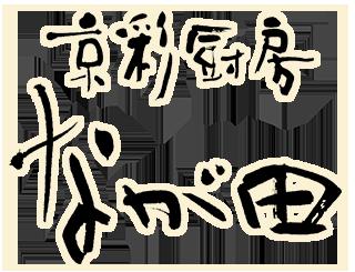 京彩厨房 なが田